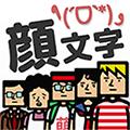 【2015年版】無料顔文字アプリ「顔文字家族」